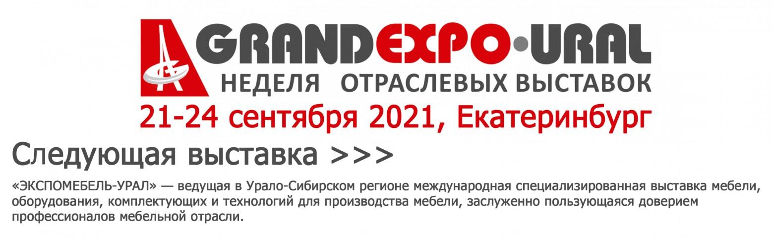 Следующая выставка