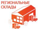 Региональные склады